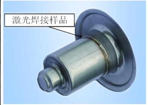 激光焊接  激光焊接加工 青岛通用激光焊接加工